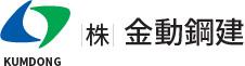 (株)金動鋼建